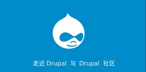 Drupal1 深圳用Drupal开发一个网站要多少钱?