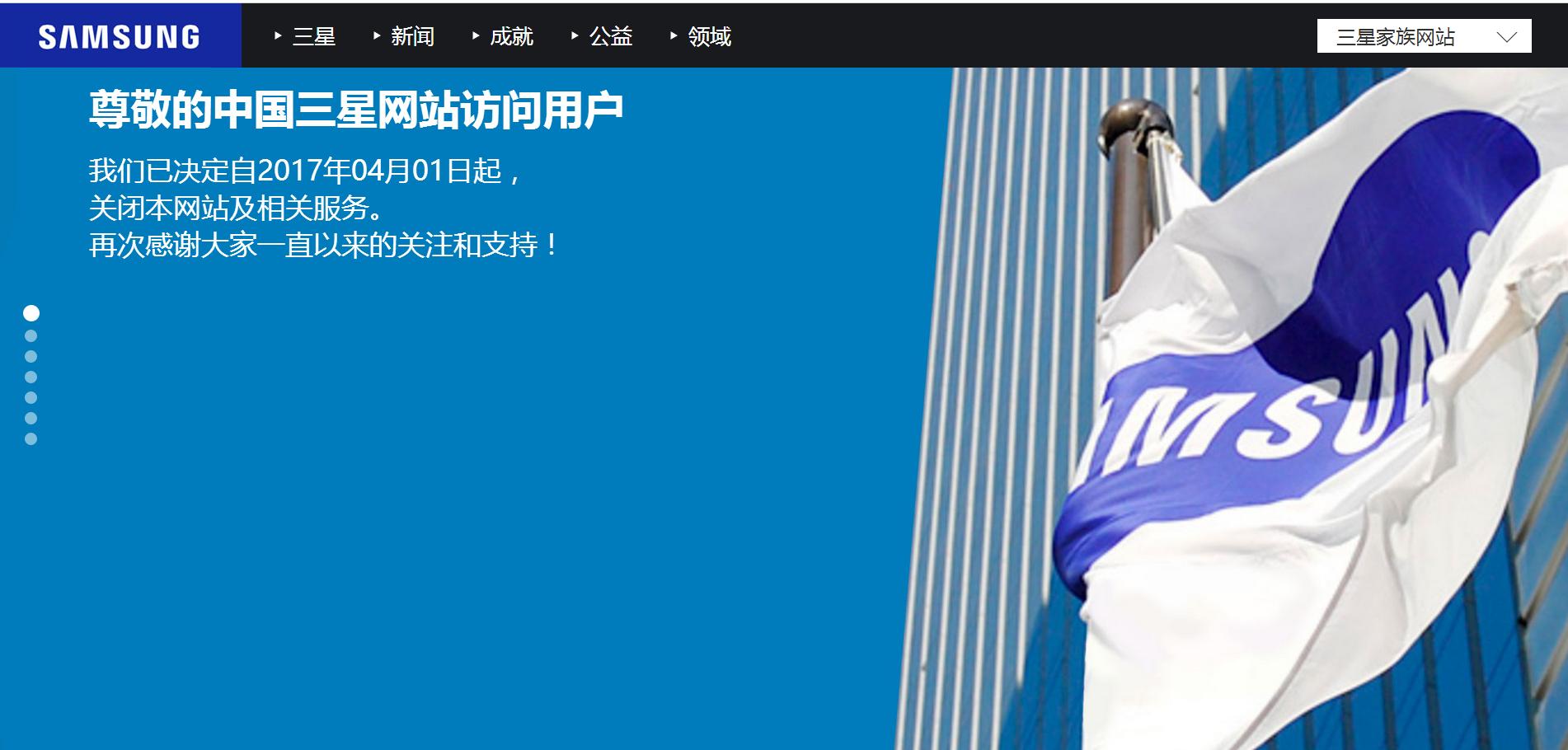 中国三星网站4月1日将关闭-芊雅企服