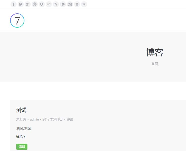 fenxiang The7 v5.0.1响应式网站建设神器版本更新优化细节