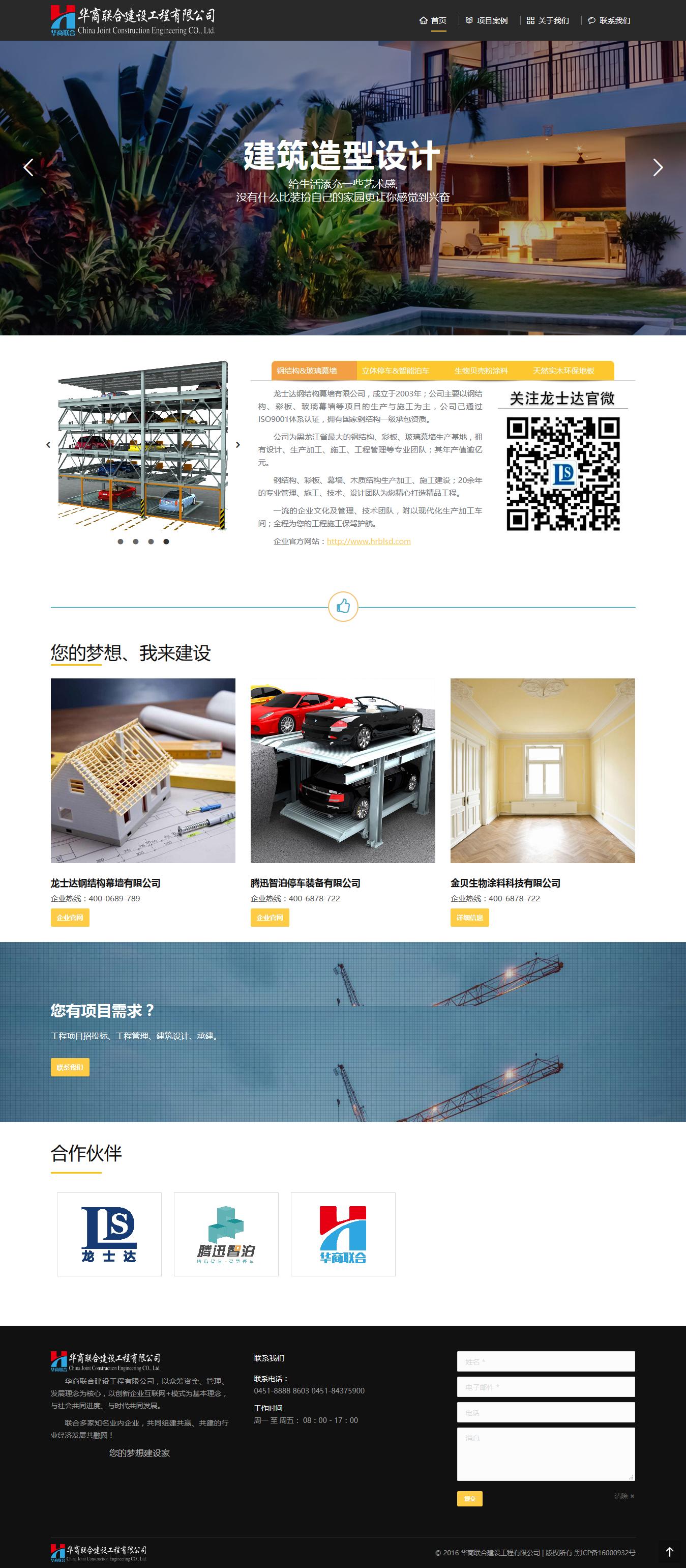 h1 黑龙江省华商联合建设工程有限公司