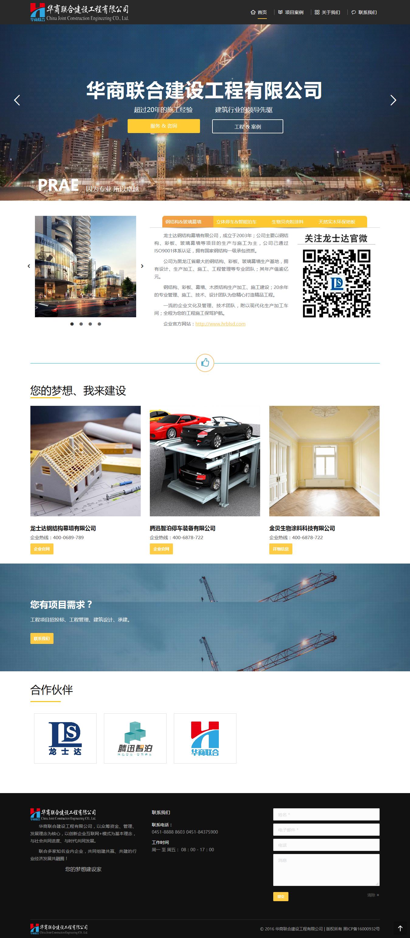 h2 黑龙江省华商联合建设工程有限公司
