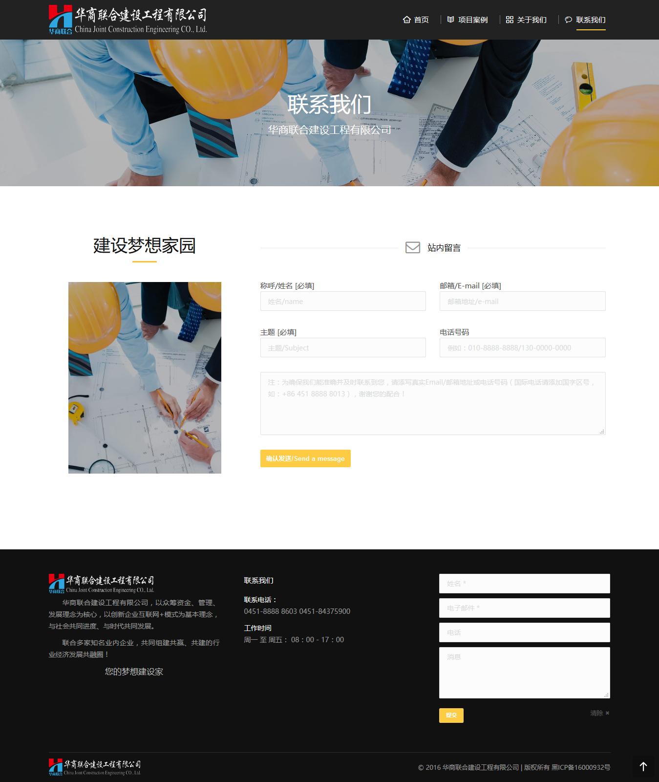 h3 黑龙江省华商联合建设工程有限公司