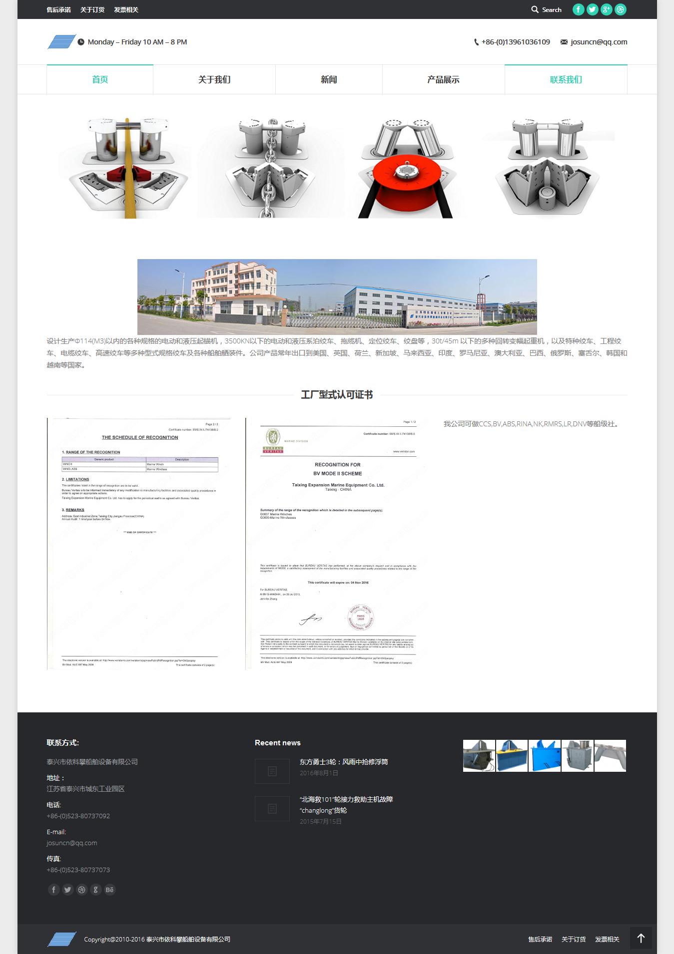 p1 泰兴市依科攀船舶设备有限公司