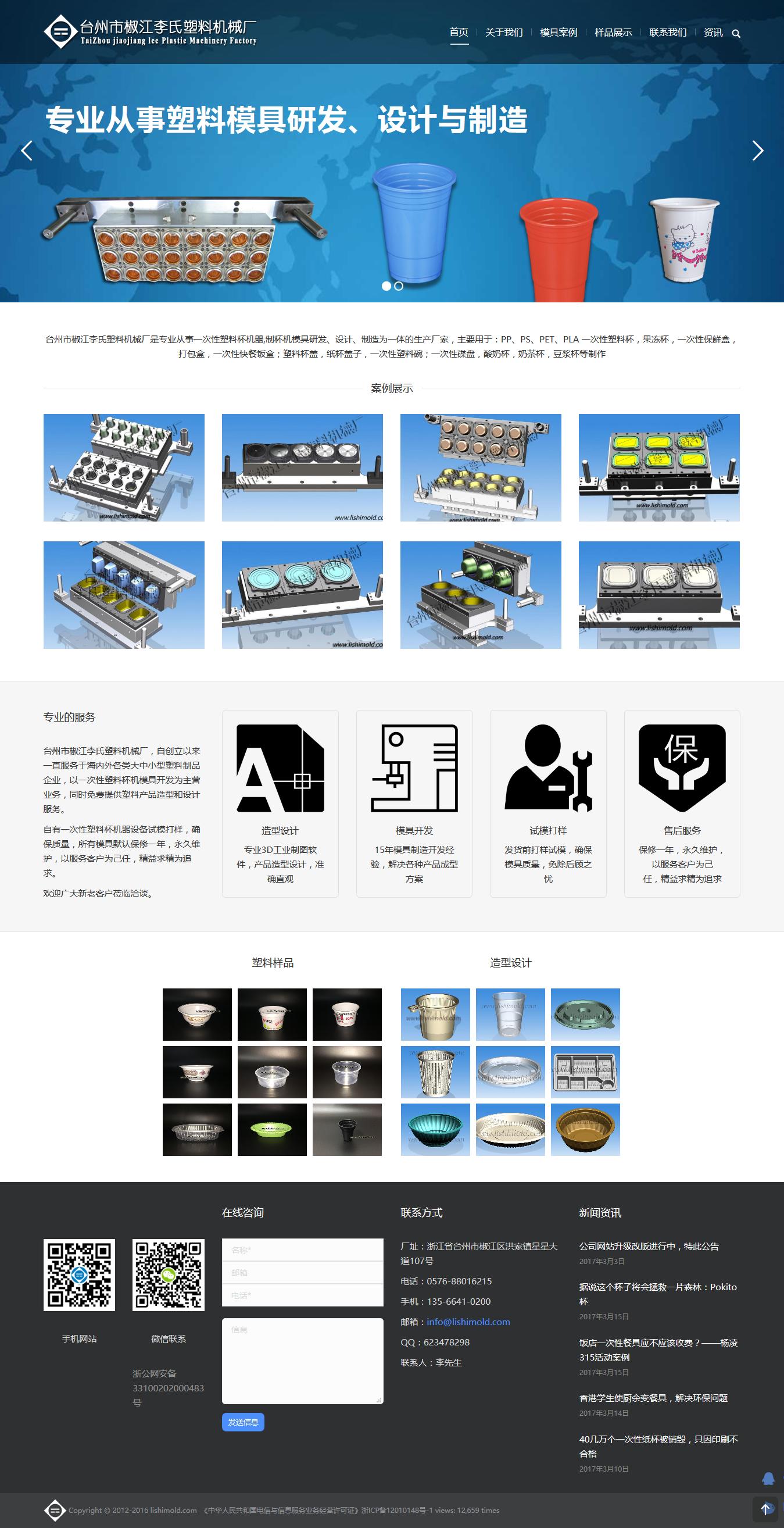 t1 浙江台州市椒江李氏塑料机械厂