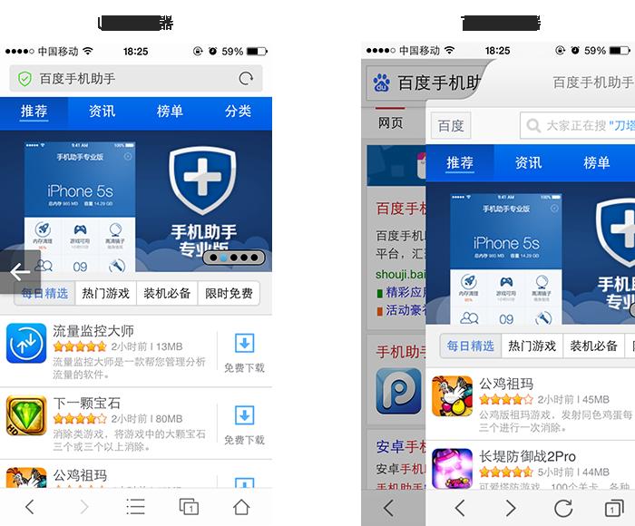 a7 Web App、Hybrid App(混合app)和Native App(原生app)的区别