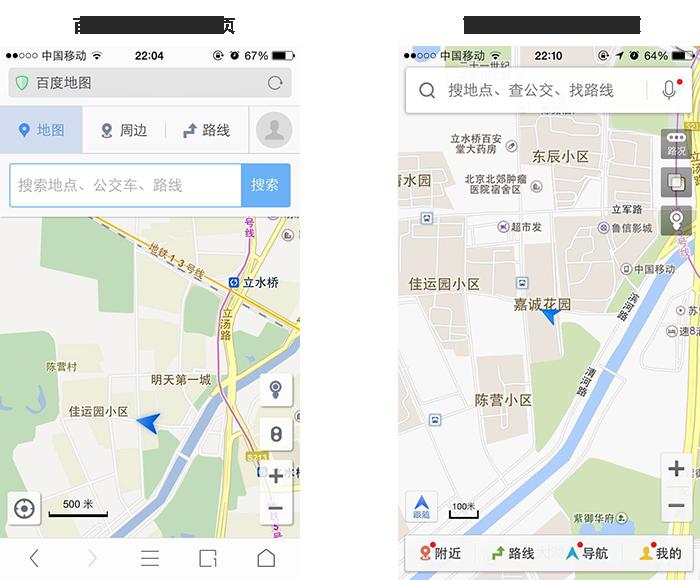 a9 Web App、Hybrid App(混合app)和Native App(原生app)的区别