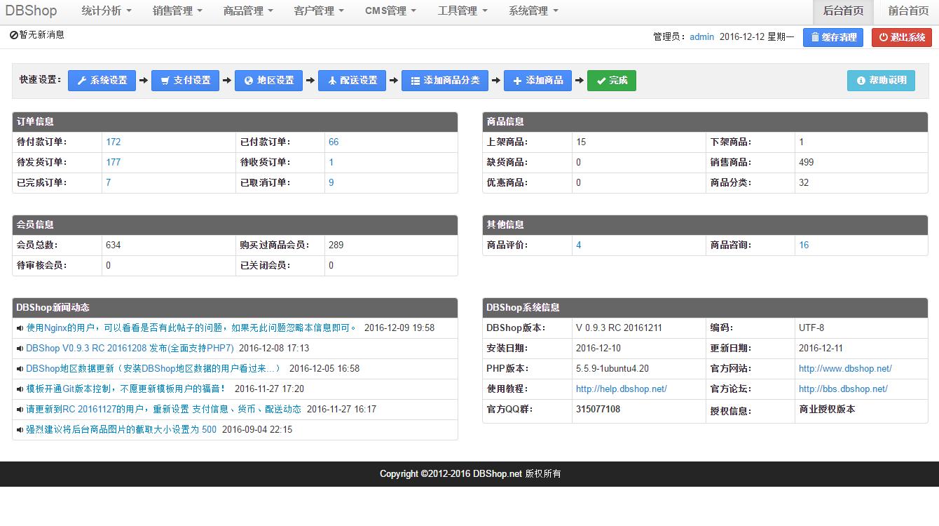 d3 6 款优质国产开源电商系统推荐