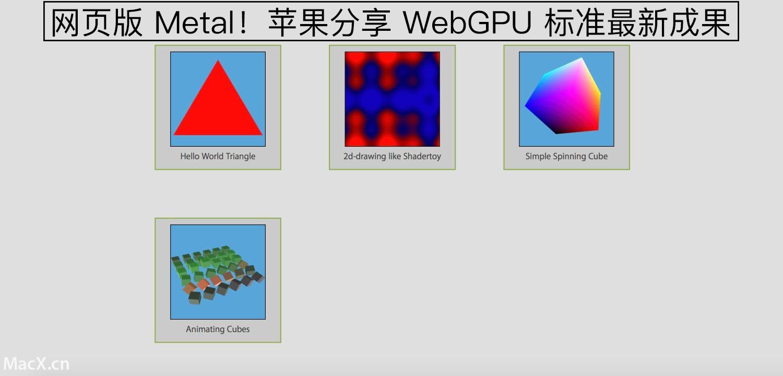 rwer073002 iv8V 2720166 网页版 Metal!苹果分享 WebGPU 标准最新成果