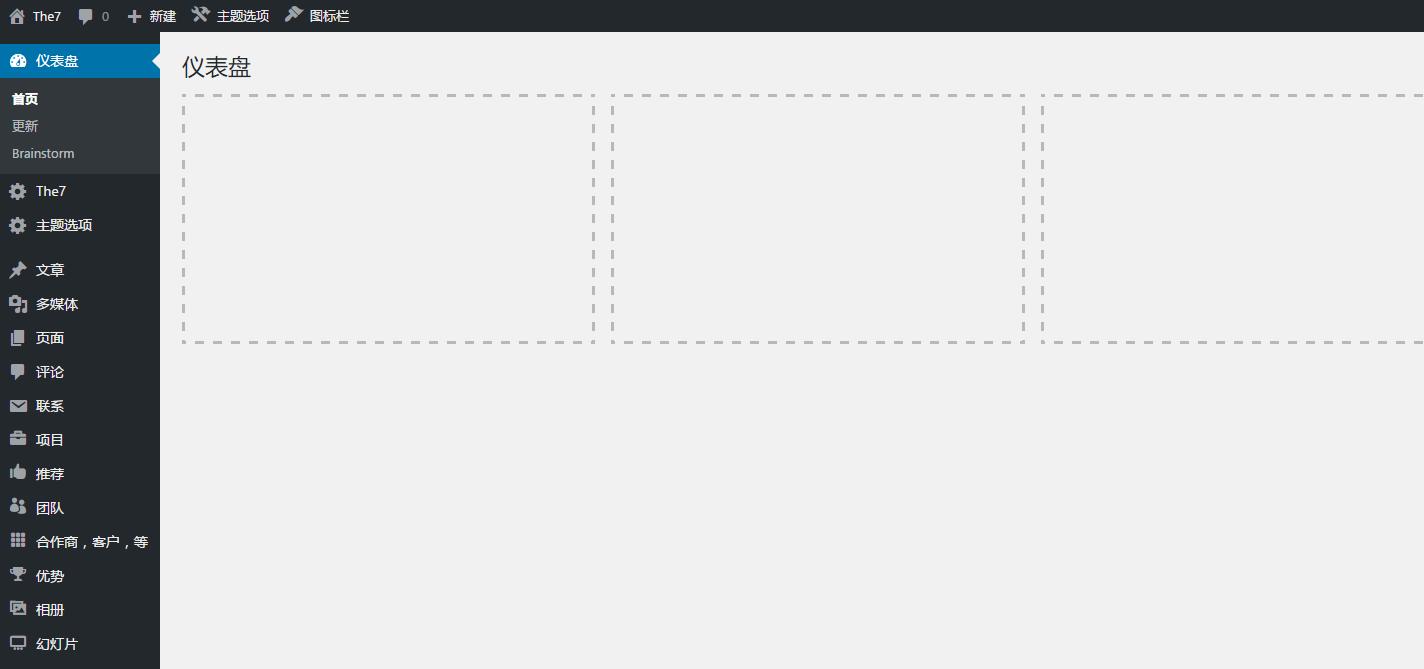 31 The7 v5.1.6 新版本上马,项目用途值得推荐!