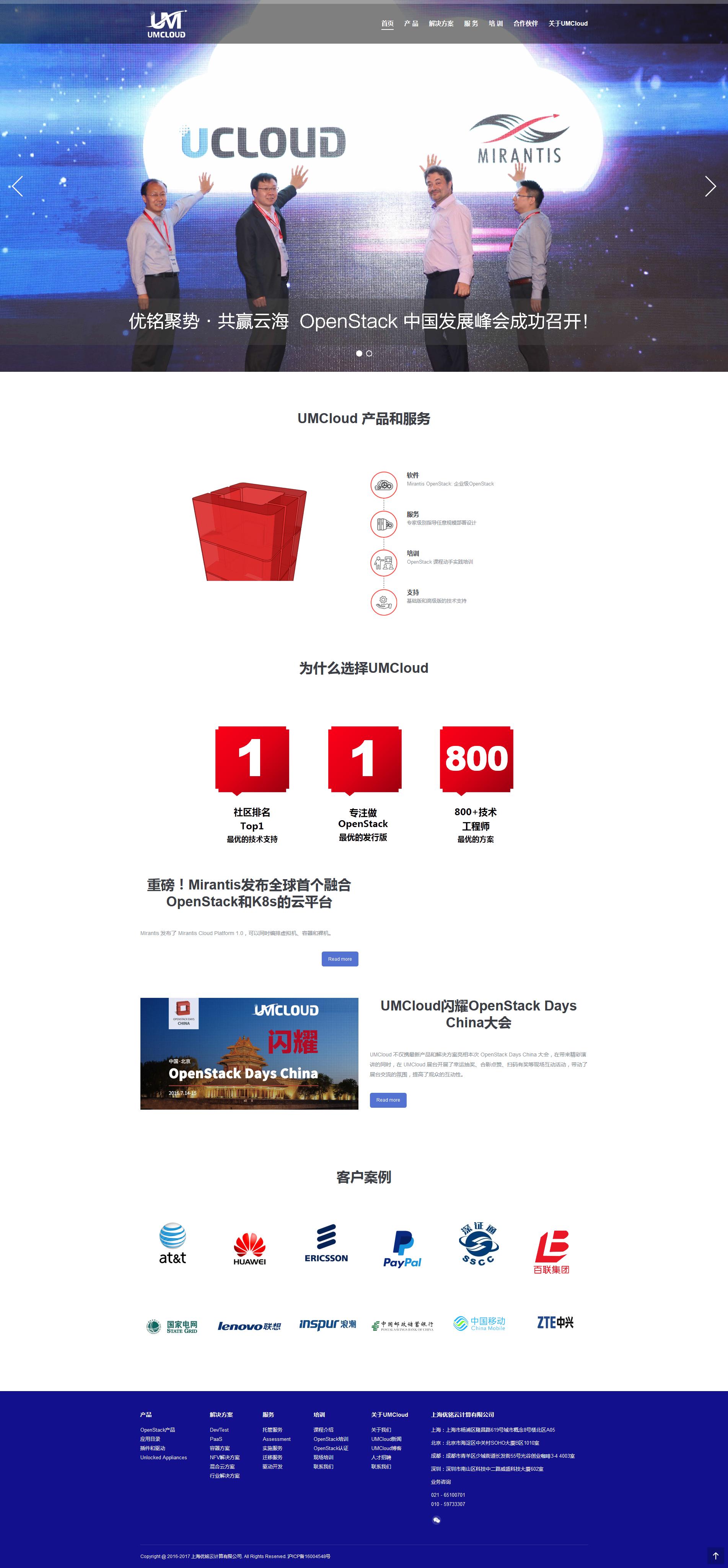 um1 UMCloud(上海优铭云计算有限公司)
