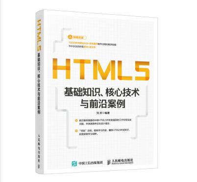 1 HTML5基础知识 核心技术与前沿案例 pdf 下载