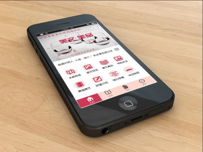 app9 Html5技术开发app软件有怎样的效果