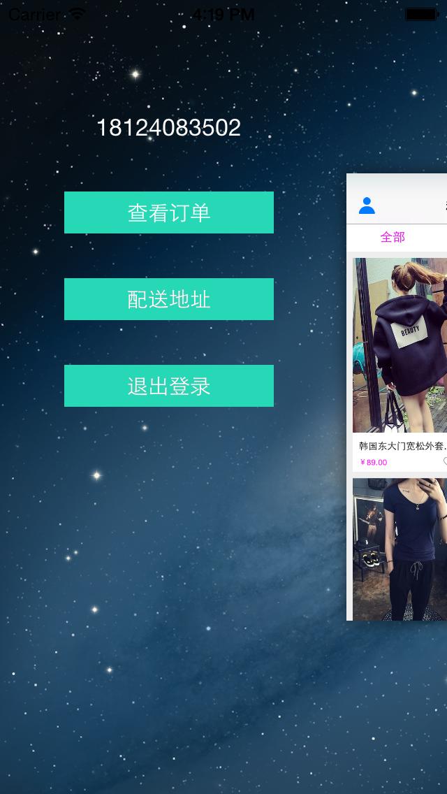 iOS Simulator Screen Shot 2015年10月7日 下午4.19.21 秒送app