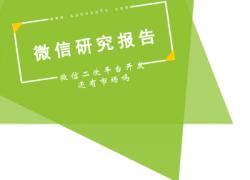 weixin1 微信二次平台开发还有市场吗?