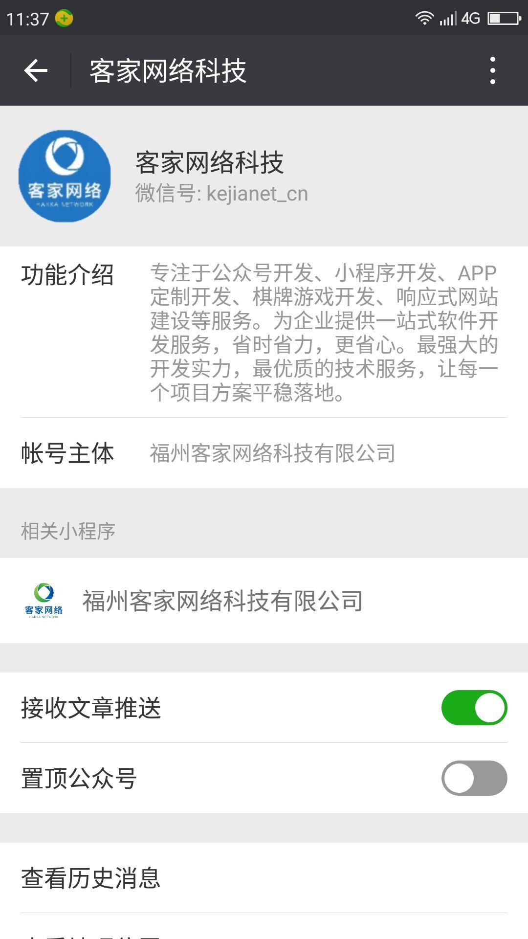 QQ图片20170821113901 客家网络给大家盘点微信小程序常见问题