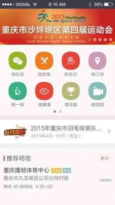 重庆体育网