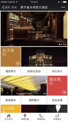 鸿宾大酒店官方小程序