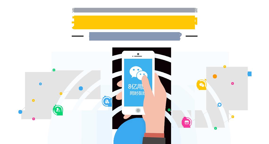 weixin pic3 什么是微信小程序?