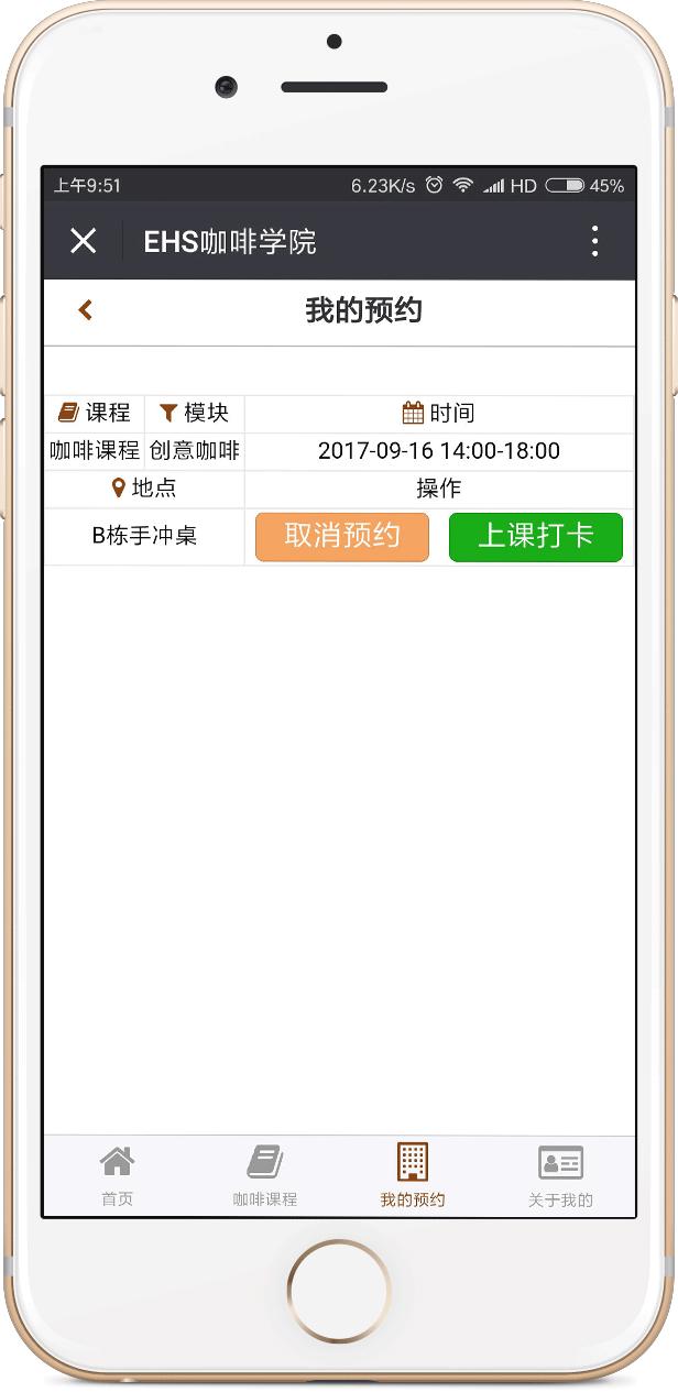 咖啡2 广州EHS咖啡学院微信约课系统开发