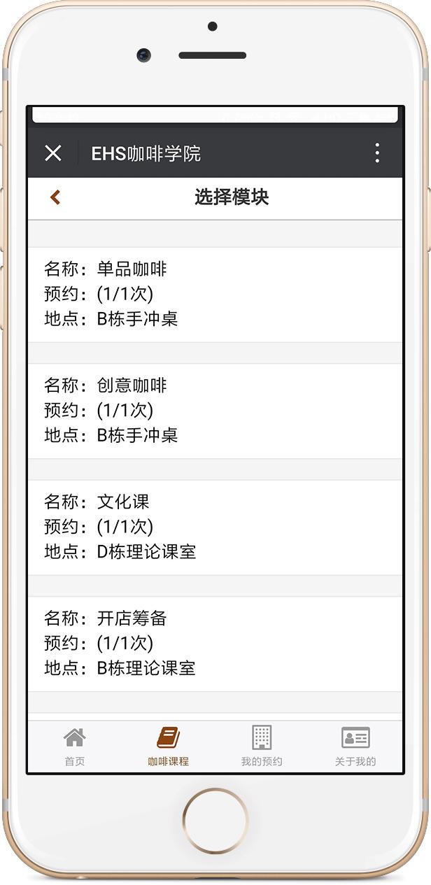 咖啡5 广州EHS咖啡学院微信约课系统开发