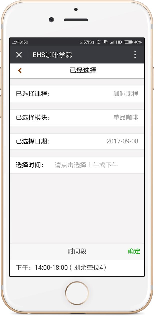 咖啡6 广州EHS咖啡学院微信约课系统开发