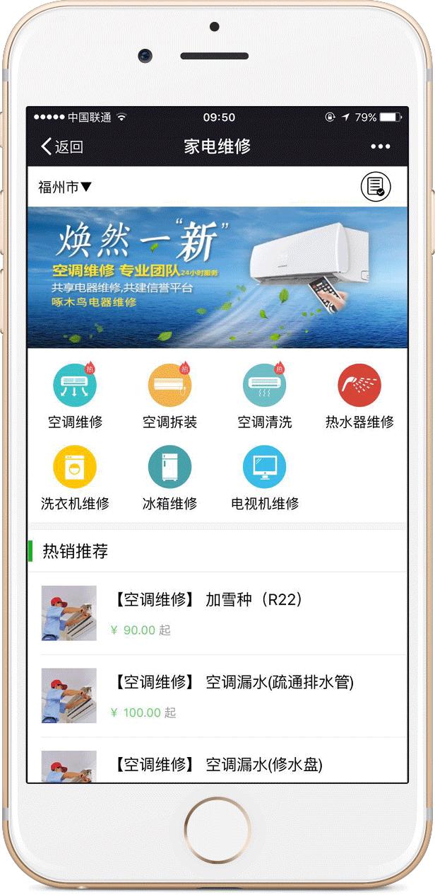 空调 深圳空调维修公众号+小程序预约派单系统