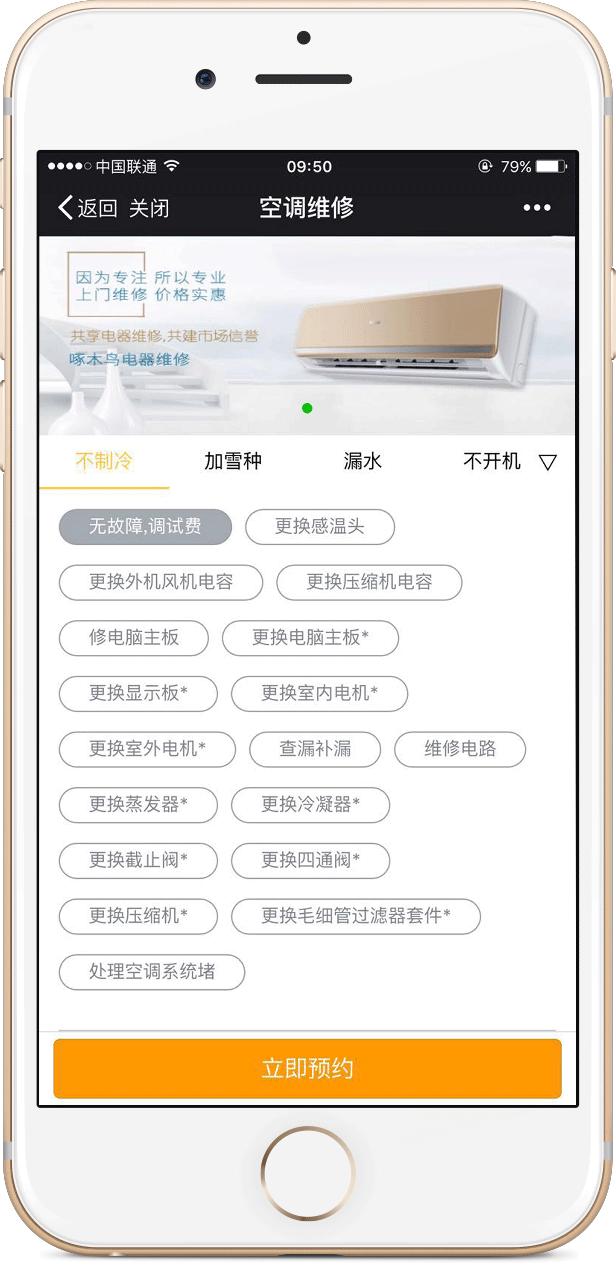 空调1 深圳空调维修公众号+小程序预约派单系统