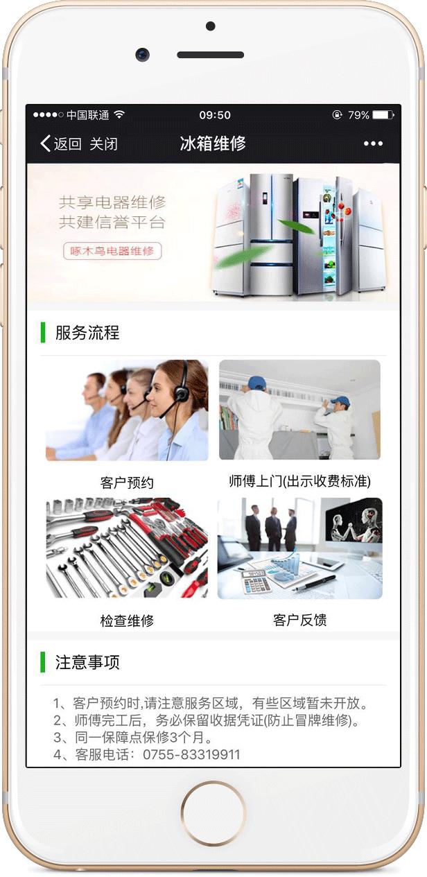 空调2 深圳空调维修公众号+小程序预约派单系统
