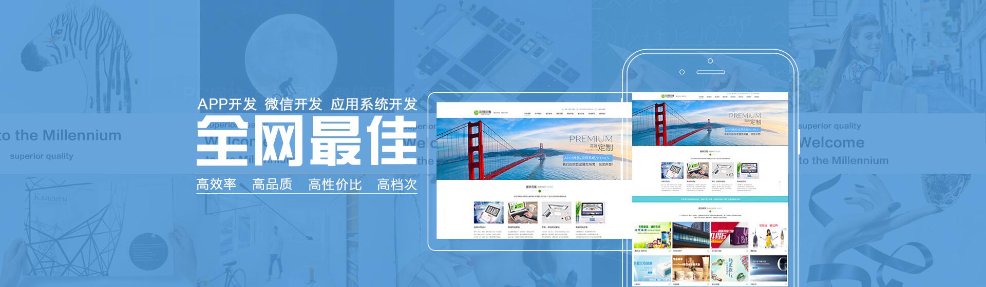 banner2 深圳网站建设公司哪家好