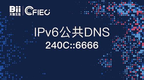 075143 ViEE 2896879 互联网新时代,国内首个 IPv6 公共 DNS 正式发布