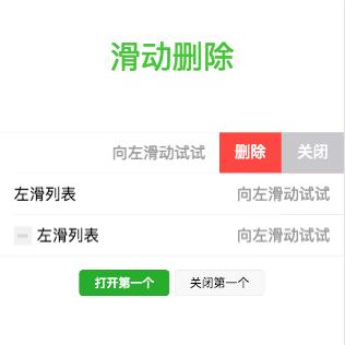 155656 hXWl 2672425 jQuery WeUI v1.1.1 发布,新增滑动删除组件