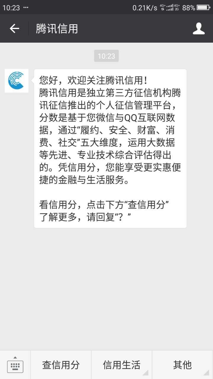 1 不在广东如何在微信中开通腾讯信用分?