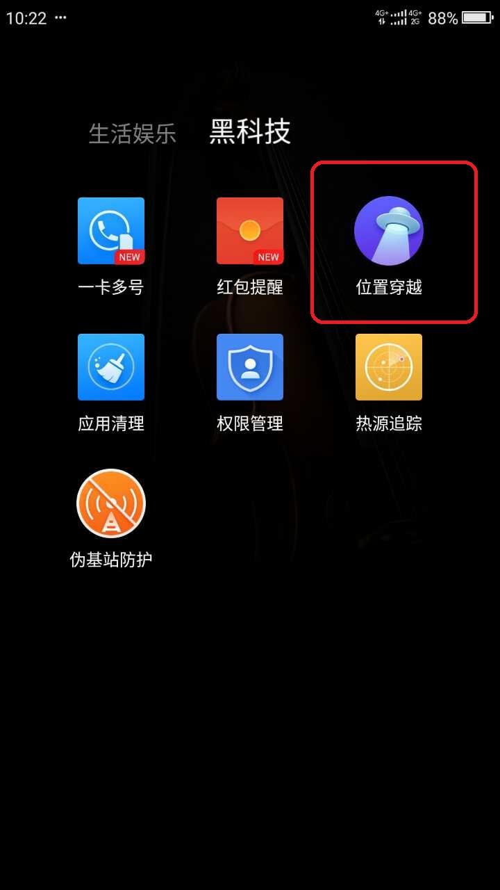 4 不在广东如何在微信中开通腾讯信用分?