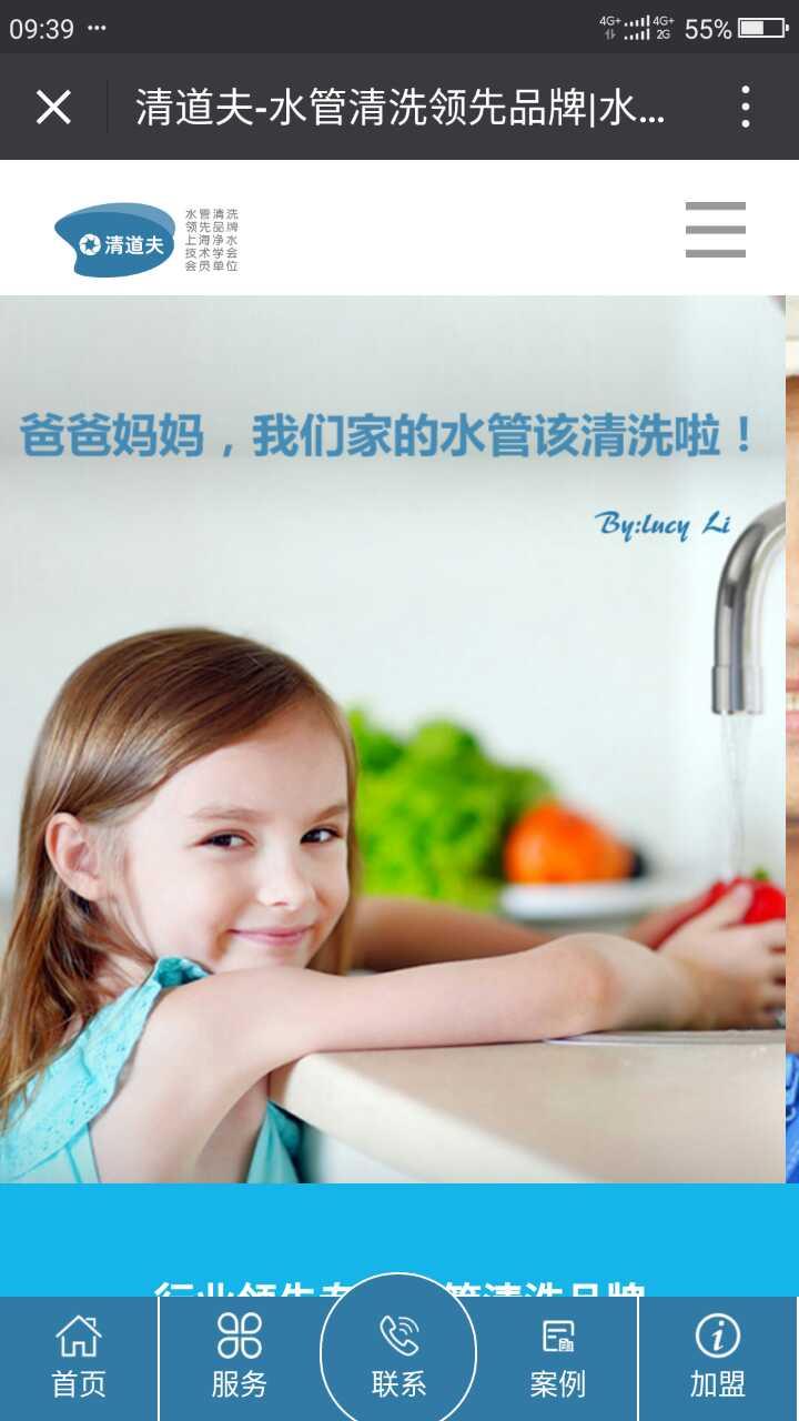 Q3 清道夫 上海水管清洗领先品牌