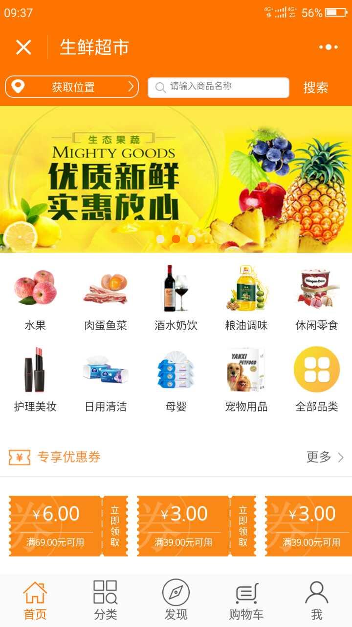 d1 多乐福超市小程序系统开发