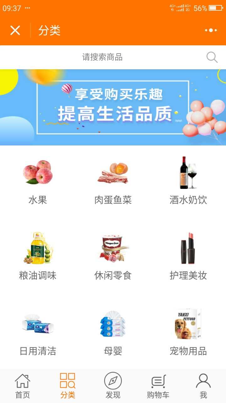 d2 多乐福超市小程序系统开发