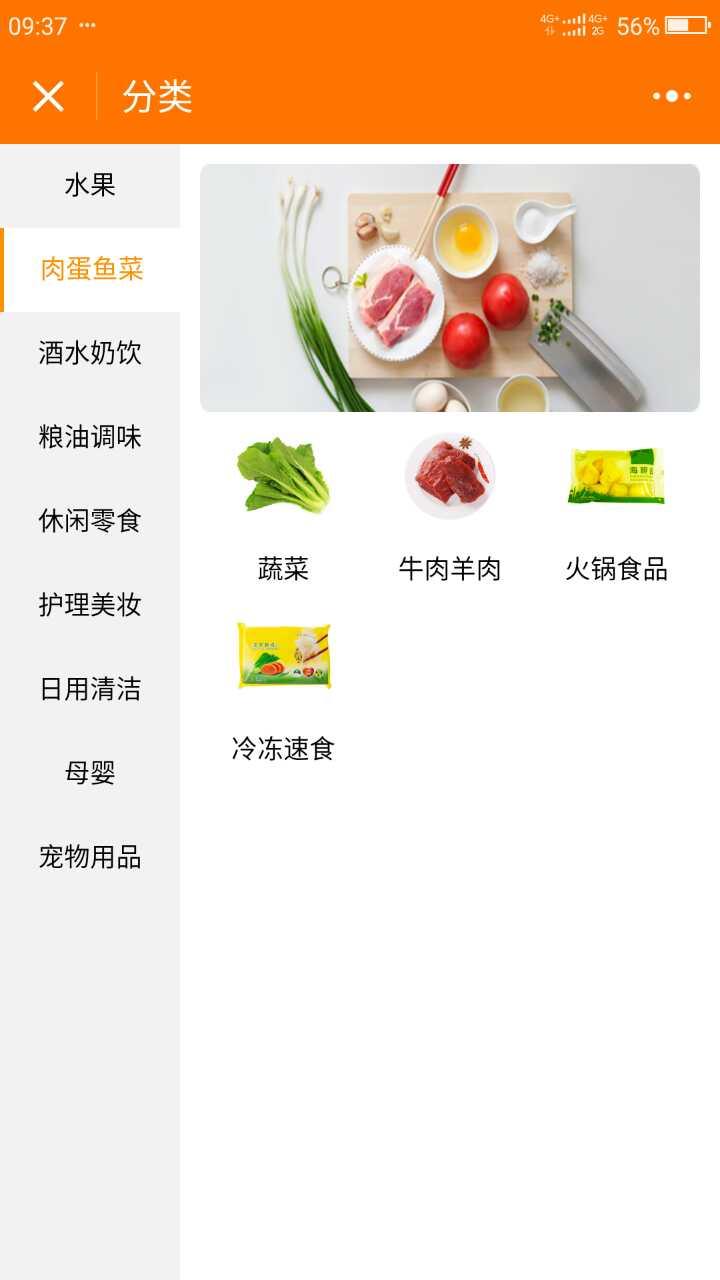 d3 多乐福超市小程序系统开发
