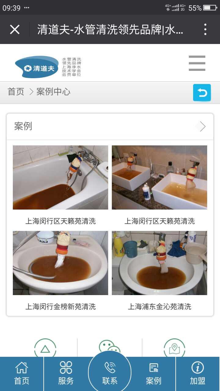 q1 清道夫 上海水管清洗领先品牌