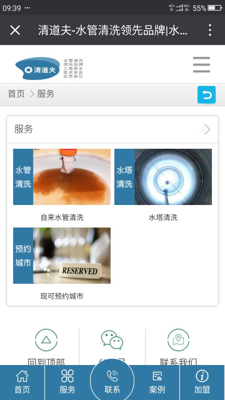 q2 清道夫 上海水管清洗领先品牌