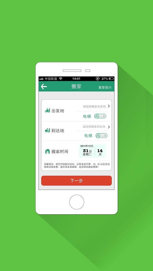 timg 14 开发一款搬家app大的好处