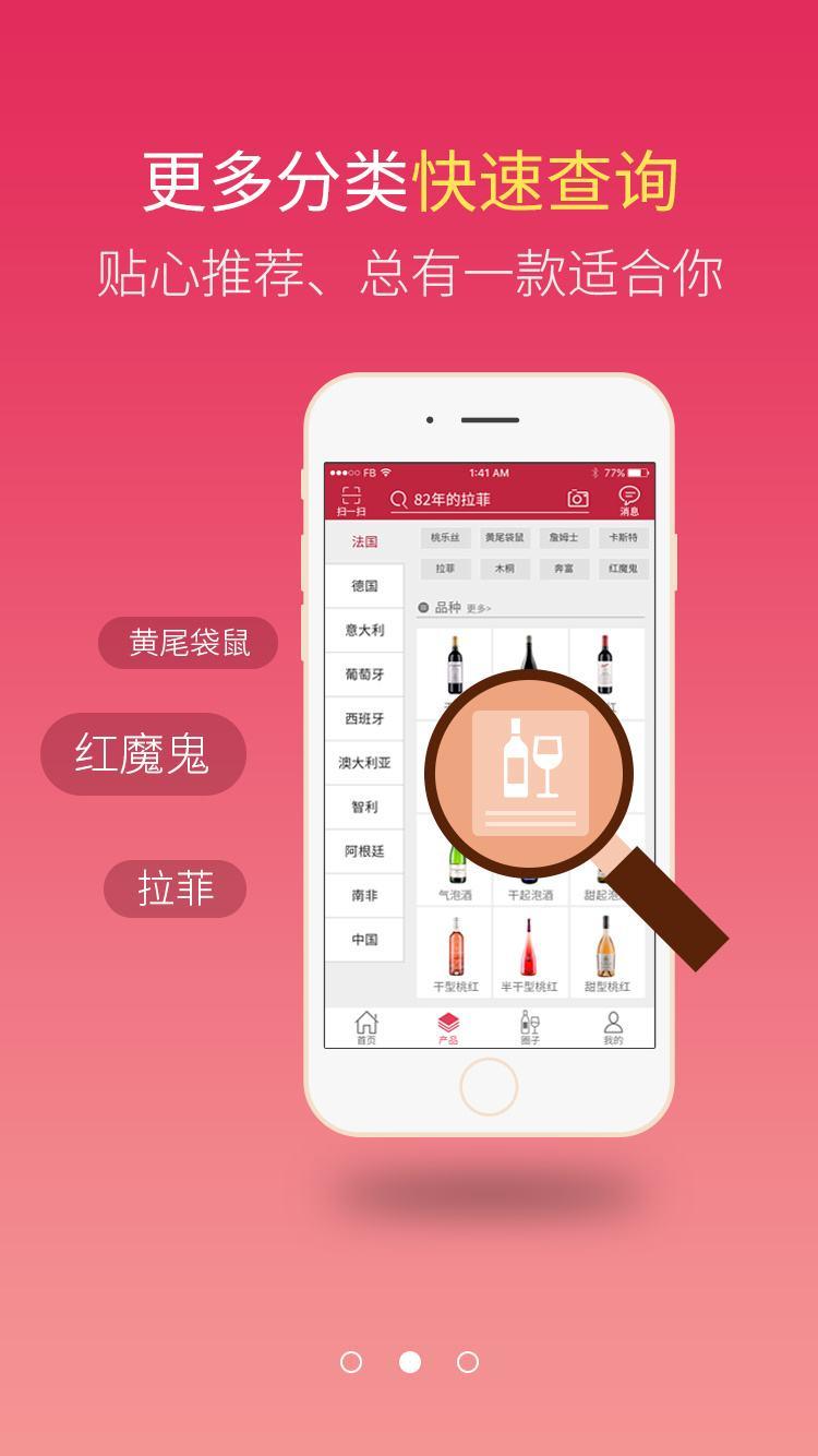timg 41 红酒会所app开发功能