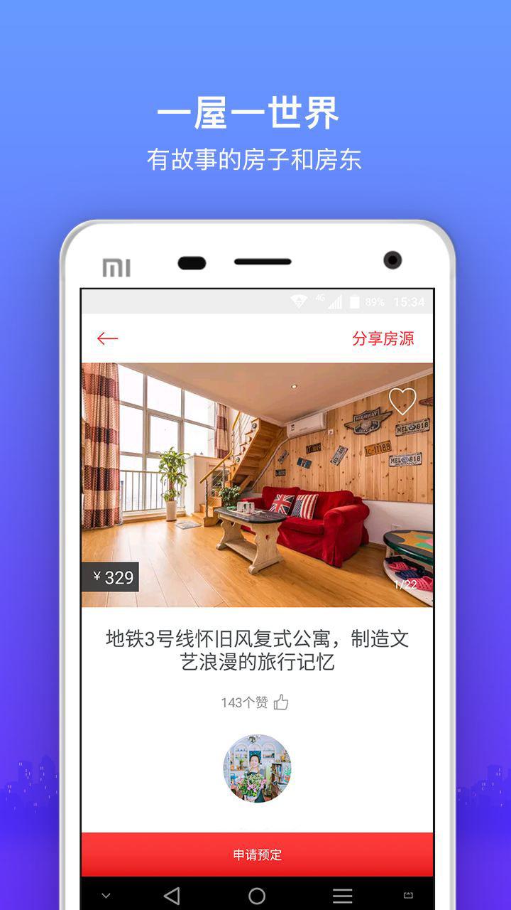 timg 51 开发一个短租app的好处