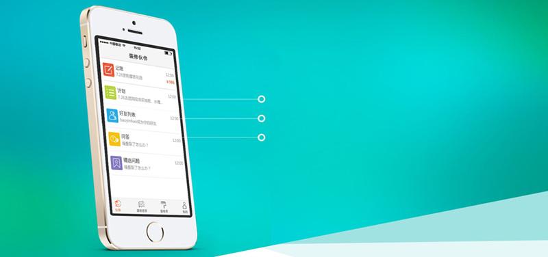 zhuangxiu 做个装修app要多少钱?