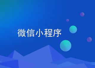 20171223142151 微信运营一站式解决平台