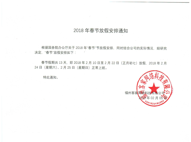 "fangjia 关于2018年""春节""放假的通知"