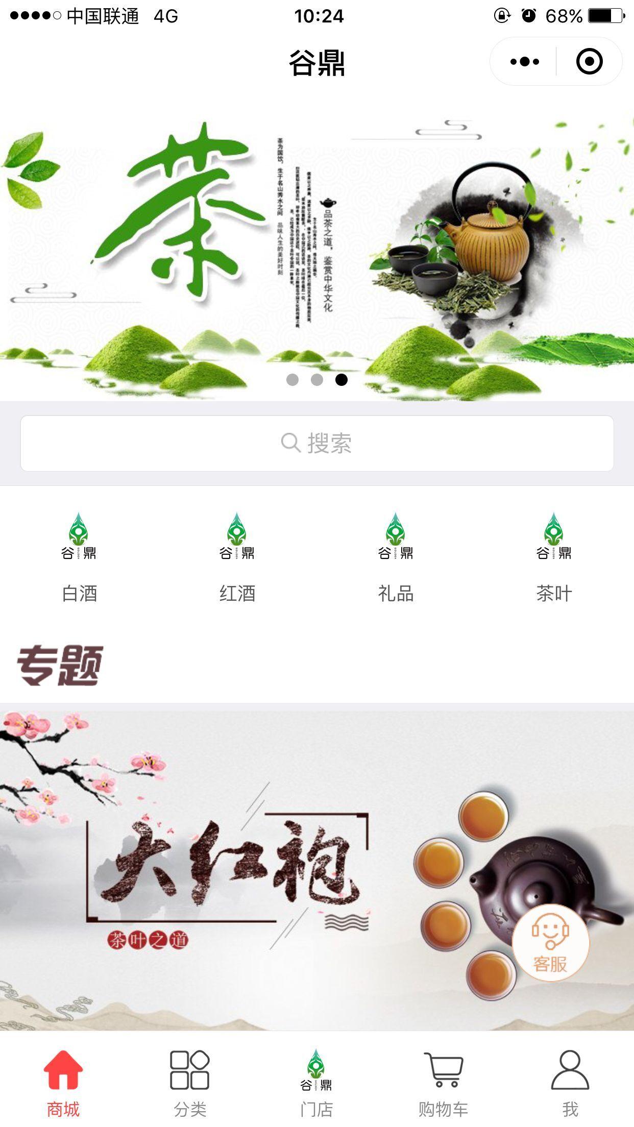 2 福州谷鼎汇贸易有限公司小程序