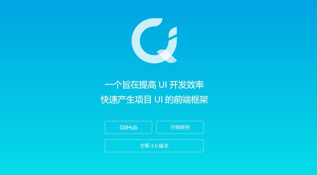 QMUI Web1 推荐一个腾讯的UI 前端框架   QMUI Web