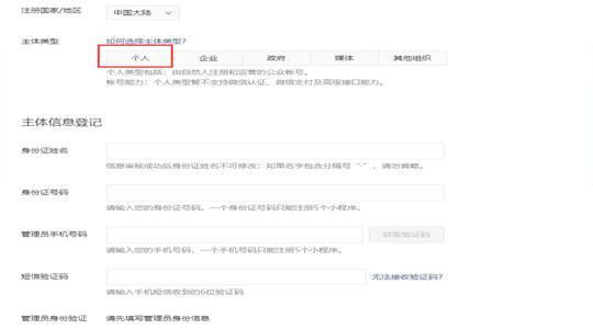 5b34afdcd12f6 微信小程序申请流程