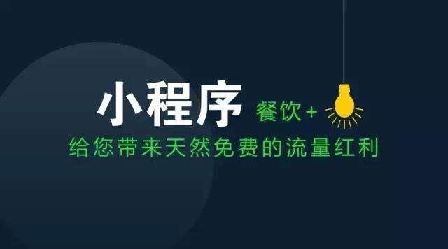 timg 餐饮微信小程序商城开发