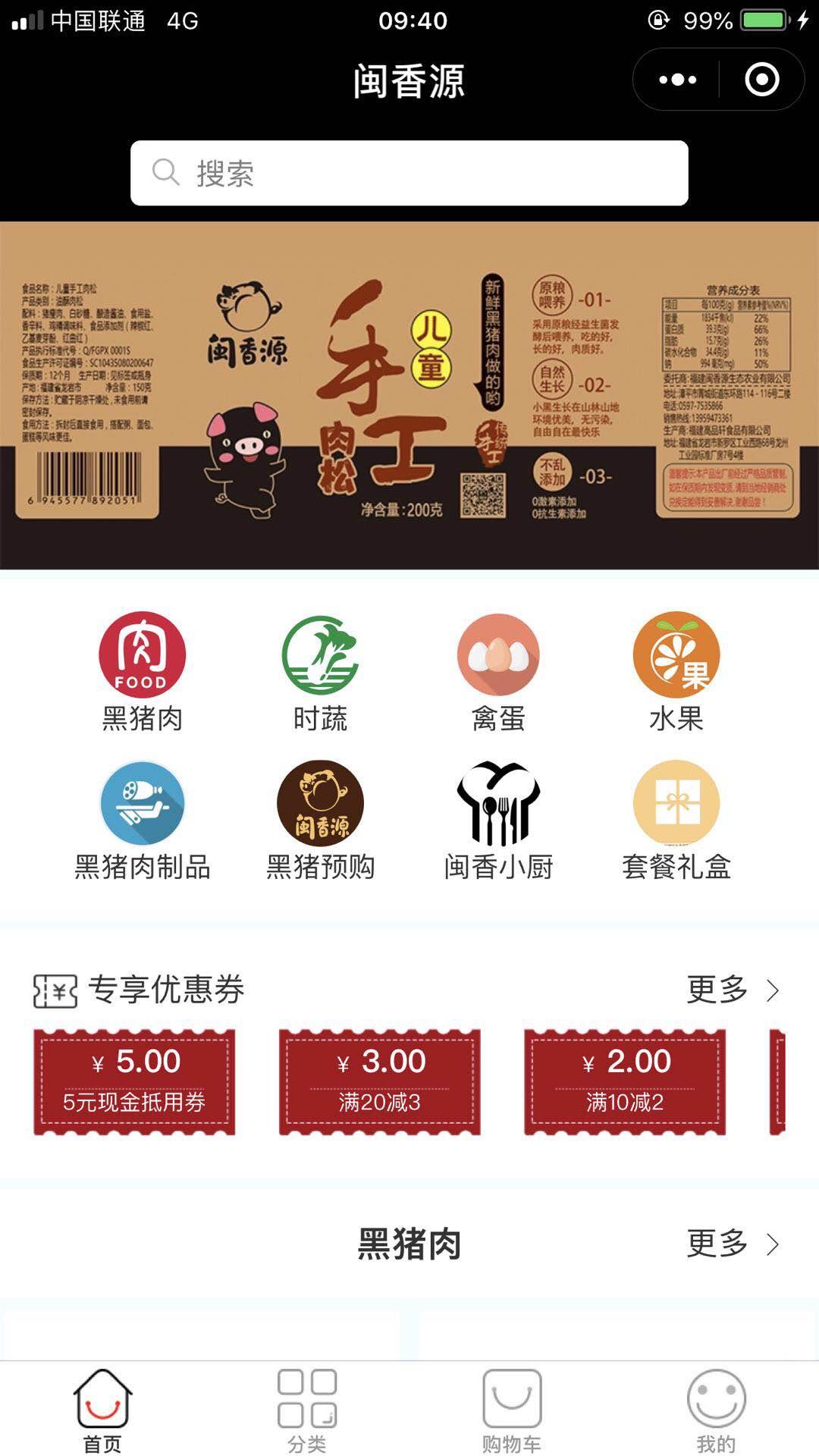m1 闽香源多门店超市小程序